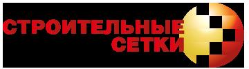 компания СтройСетки